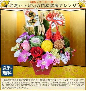 お花いっぱいの門松招福アレンジ