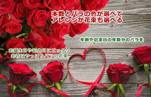 色と本数が選べるバラ