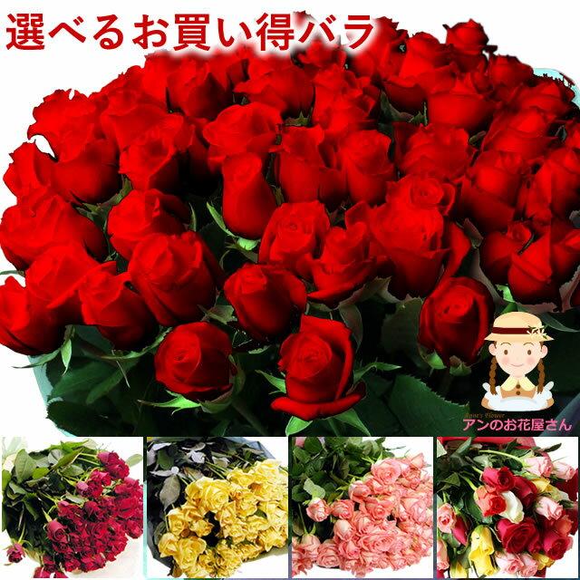クリスマス お歳暮 お正月 ギフト バラ 花束 年齢の数と色が選べる 女性 ギフト 花 ギフト 誕生日 プレゼント・記念日・お祝い・お見舞い 結婚祝 20本 30本 50本 100本 赤 ピンク 黄色 ミックス