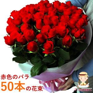 【お誕生日 バラ 花束】お買い得 赤バラ50本の花束 女性 ギフト 花 ギフト 誕生日 プレゼント・記念日・お祝い・お見舞い 結婚祝