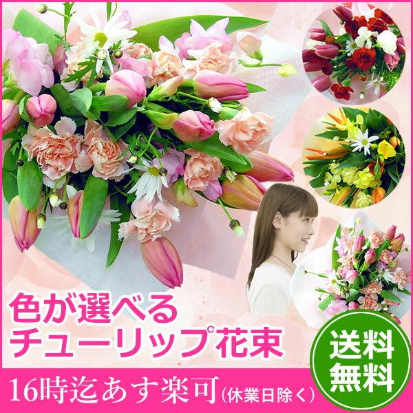 色が選べるチューリップと春の花の花束 個数限定 ホワイトデー 卒業 お祝い