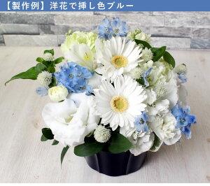 洋花で挿し色ブルー