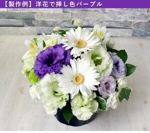 洋花で挿し色パープル