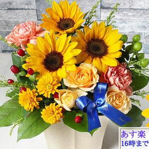 バラ【あす楽16時まで受付】【デザイナー3500円コース お誕生日 花 バラ アレンジ 花束 誕生日 結婚祝い 即日発送 送料無料 誕生日 プレゼント 女性 お祝い ひまわり