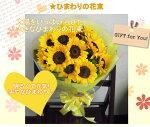【父の日】大輪ひまわり15本の花束