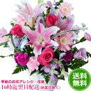 あす楽【誕生日プレゼント 女性】季節のお花デザイナーオーダー お誕生日 花 ギフト ユリ バラ ガーベラ ひまわり 送…