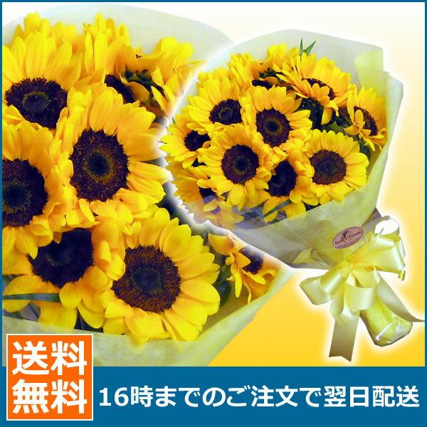 【あす楽16時まで受付】大輪のひまわり10本の花束【送料無料】翌日配送 向日葵 ヒマワリ