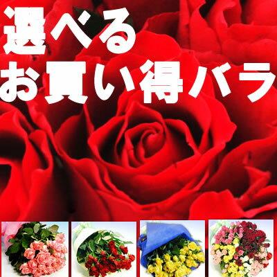 バラ 花束 年齢の数と色が選べる 女性 ギフト 花 ギフト 誕生日 プレゼント・記念日・お祝い・お見舞い 結婚祝 20本 30本 50本 100本 赤 ピンク 黄色 ミックス