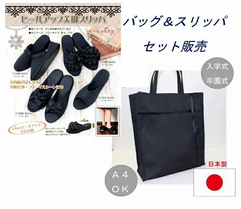 【送料無料】日本製バッグと美脚スリッパセット販売 サブバッグA4 入学式 卒業式 お受験 A4書類入れバッグとセット販売