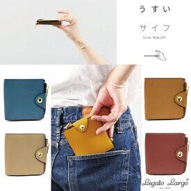 【送料無料のメール便選択可】 Legato Largo レガートラルゴ 薄い 財布 うすいサイフ 薄いサイフ 二つ折れ 折り財布 ミニ 財布 うすい 軽い 軽量 ユニセックス ウォレット 小さい サブ コンパクト 薄い財布 お財布 小銭いれあり カードポケットあり LJ-P0111 かるい