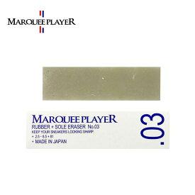 【ゆうパケット配送】 マーキープレイヤー MARQUEE PLAYER スニーカー用汚れ落とし イレイザー (ラバー素材部及びソール) MP008 No.03