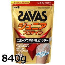 【部活応援セール】 ザバス SAVAS ジュニアプロテイン ココア味 840g(約60食分) CT1024 【スポーツできる強いカラダへ。】
