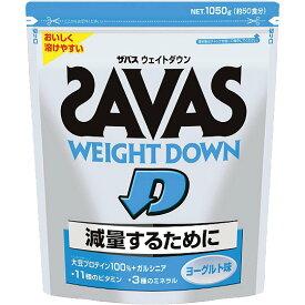 【部活応援セール】 ザバス SAVAS ウエイトダウン ヨーグルト味 1050g(約50食分) CZ7047 【筋肉をキープしたまま、減量したい方に】
