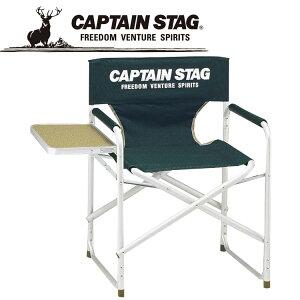CAPTAIN STAG キャプテンスタッグ CS アルミ サイドテーブル付 アルミディレクターチェア(グリーン) M3870