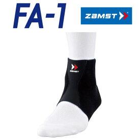 【2個までゆうパケット送料無料】 ザムスト ZAMST FA-1足首用サポーター ソフトサポート 足首を手軽にホールド