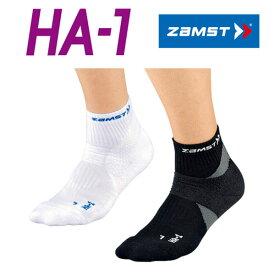 【2足までゆうパケット送料無料】 ZAMST(ザムスト) HA-1 ショート丈 疲れを緩和するソックス 【クッション性重視のスタンダードタイプ】 ランニングソックス