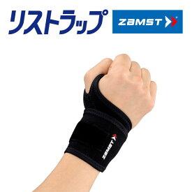 【ゆうパケット配送】 ZAMST(ザムスト) リストラップ 手首用サポーター ソフトサポート 【左右兼用】【軽い圧迫・保護に】