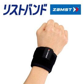 【ゆうパケット配送】 ZAMST(ザムスト) リストバンド 手首用サポーター (ミドルサポート) 【左右兼用】【手首をしっかりホールド】
