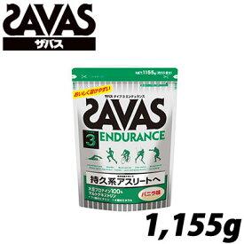 【部活応援セール】 ザバス SAVAS タイプ3エンデュランス 1155g 55食分 長時間動き続ける持久系アスリートへ CZ7336