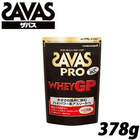 【部活応援セール】 ザバス SAVAS ザバス プロ ホエイプロテインGP 378g 18食分 ハイパワー系アスリート CJ7346
