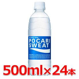 ポカリスエット ペットボトル500ml ×【24本】 OTS-34241