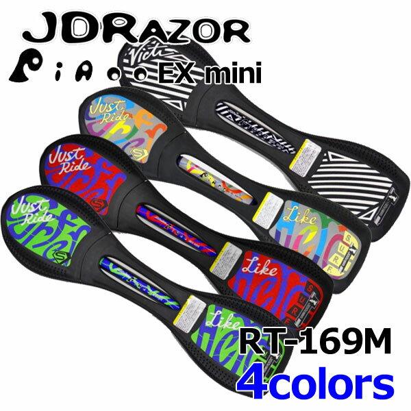 JD Razor Piaoo Mini ピャオミニ RT-169M キャリーバッグプレゼント