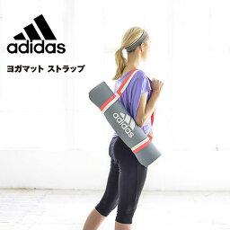 ★ 限量版 ! -阿迪達斯 (adidas) 瑜伽墊帶 ADYG 20400 健身培訓
