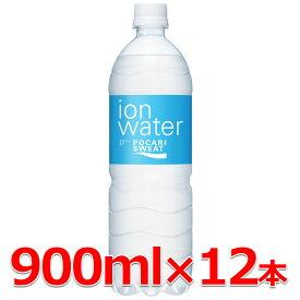 ポカリスエット イオンウォーター 900mlペットボトル×【12本】 OTS-29051