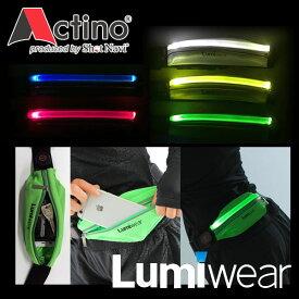 【最終処分】 【ゆうパケット配送】 Actino(アクティノ) Lumiwear(ルミウェア) LED ランニングポーチ LW-RP1 ランニング/サイクリング用ポーチ