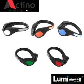 【最大P10倍!3店舗買い回りイベント 1/20 0:00〜1/31 23:59まで】 【最終処分】 【ゆうパケット配送】 Actino(アクティノ) Lumiwear(ルミウェア) LED シュークリップ LW-SC1 ランニング/サイクリング用