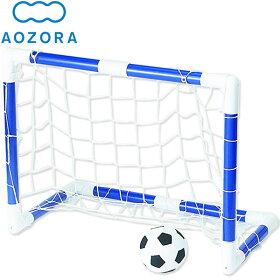 ミニサッカーゴールセットサッカーボールあおぞら子供用室内トレーニング