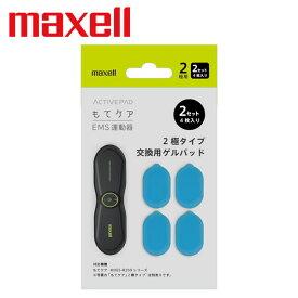 【ゆうパケット配送】 maxell(マクセル) EMS運動器 もてケア 交換用ゲルシート 2極用2セット(4枚入) MXES-200GEL2P