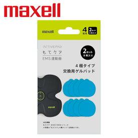 【ゆうパケット配送】 maxell(マクセル) EMS運動器 もてケア 交換用ゲルシート 4極用2セット(8枚入) MXES-400GEL2P