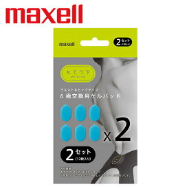 【最終処分】【ゆうパケット配送】 maxell(マクセル) EMS運動器 もてケア 交換用ゲルシート 6極用2セット(12枚入) MXES-600GEL2P