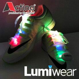 【最終処分】 Actino(アクティノ) Lumiwear(ルミウェア) LED シューレース 靴ひも LW-SL-1 ランニング/ウォーキング用アクセサリー