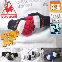 在支持rukokku手套編織物手套觸控式螢幕的le coq sportif QA-710373 17FW 2017年秋天冬天