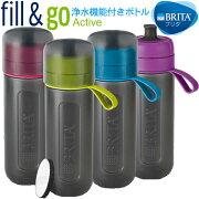 ブリタ浄水機能付き携帯ボトルフィル&ゴーアクティブ(0.6L)カートリッジ2個付きBRITAfill&go水筒浄水器国内正規品