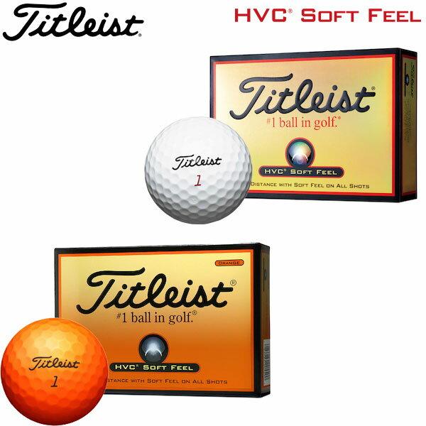 タイトリスト HVCソフトフィール ゴルフボール 1ダース(12P)