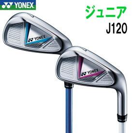 ヨネックスゴルフ ジュニア アイアン J120 【身長目安:110〜130cm】 Jr.