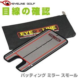 【ゆうパケット配送】アイライン ゴルフ パッティング ミラー スモール ELG-MS13 EYELINE GOLF パッティング練習器