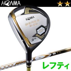 ホンマ ゴルフ ベレス S-06 フェアウェイウッド レフティ 2Sグレード ARMRQ X 47 シャフト BERES 2018モデル