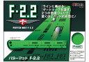 ★あす楽対応&送料無料★ Tabata タバタ パターマット F-2.2 GV-0134