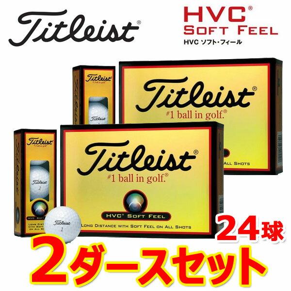 【2ダースセット】 タイトリスト HVCソフトフィール ゴルフボール 2ダース 在庫限り