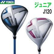 ヨネックスゴルフジュニアドライバーJ120(身長目安:110〜130cm)