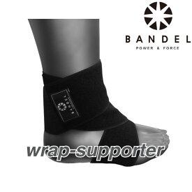 【ゆうパケット配送】 BANDEL(バンデル) ラップ サポーター アンクル WRAP-SUPPORTER ANCLE