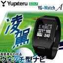 ★あす楽対応&送料無料★ YUPITERU(ユピテル)ゴルフ GPSゴルフナビ YG ウォッチ A YG-Watch A