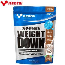 【ゆうパケット配送】 ケンタイ Kentai ウエイトダウン ソイプロテイン ココア風味 350g K1140
