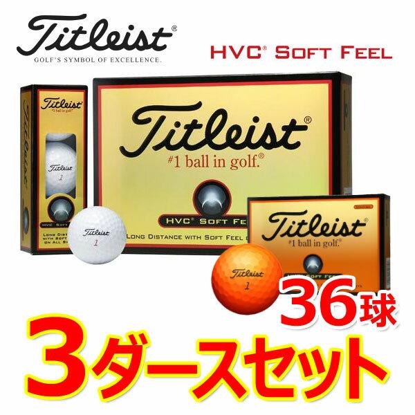 【3ダースセット】タイトリスト HVCソフトフィール ゴルフボール (36P)