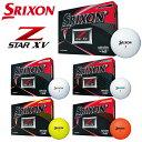 スリクソン ゴルフボール NEW Z-STAR XV 1ダース(12P) SRIXON 2019モデル