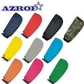 アズロフ ゴルフ セルフスタンド用単品フード AZ-HD01 フードカバー